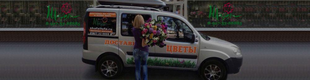 цветов доставка праздничная